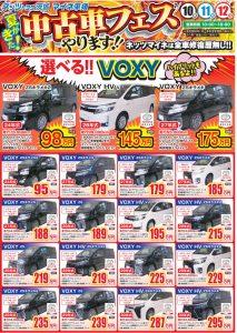 選べるVOXY!トヨタ認定中古車