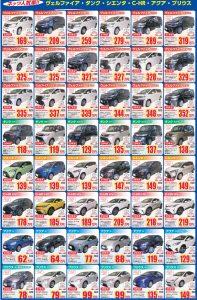 トヨタ認定中古車を多数展示