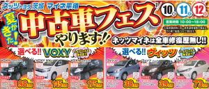 7月10日~12日夏が来た!マイネ平須中古車フェスやります!