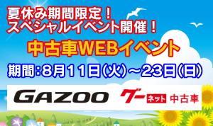 夏休み中古車WEBイベント開催!
