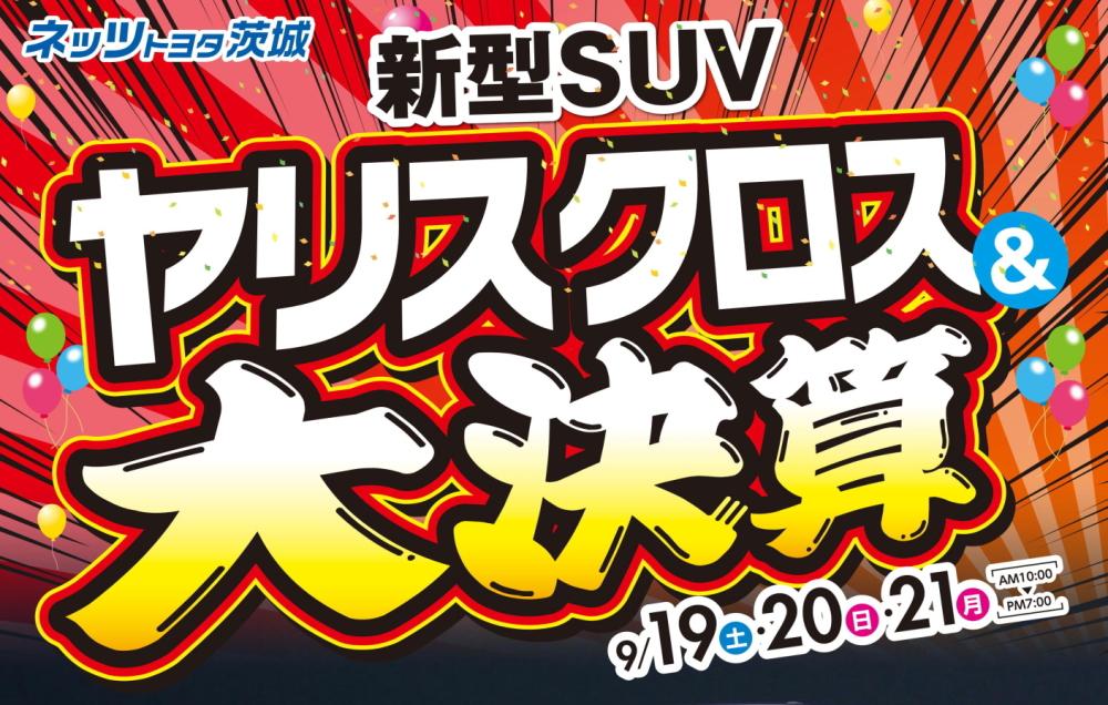 9/19.20.21 新型SUVヤリスクロス&大決算