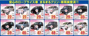 安心のロープライス車 まるまるクリン・車両検査済!!