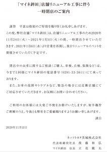 マイネ鉾田リニューアルにつき一時閉店します。
