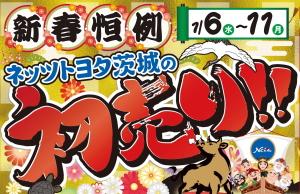 2021年新春恒例ネッツトヨタ茨城の初売り!!