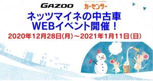 中古車WEBイベント開催