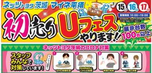 マイネ平須初売りUフェスやります!
