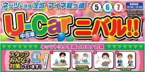 マイネ龍ケ崎中古車U-Carニバル