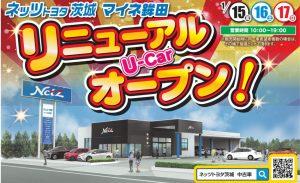 マイネ鉾田リニューアルオープン中古車イベント開催