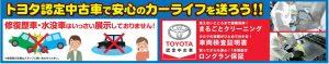 安心のトヨタ認定中古車