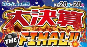 3/20-28大決算THE FINAL